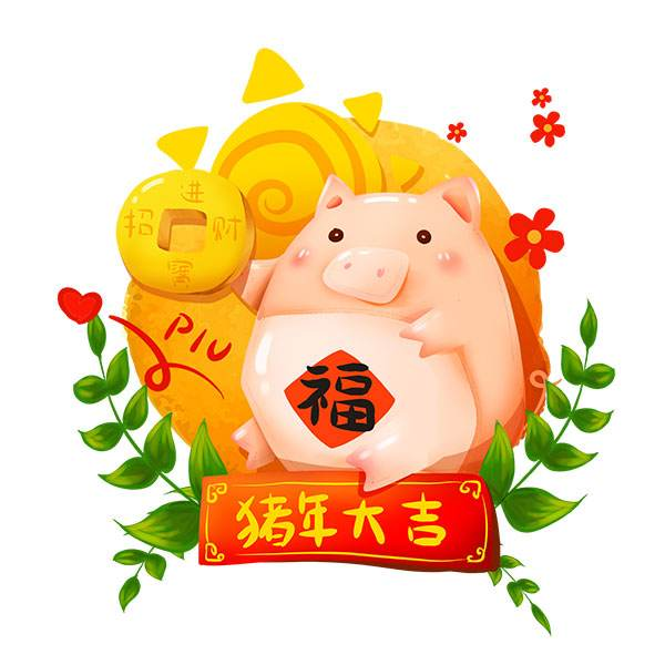 猪年大吉!翠香社区卫生服务中心给您拜年啦!插图