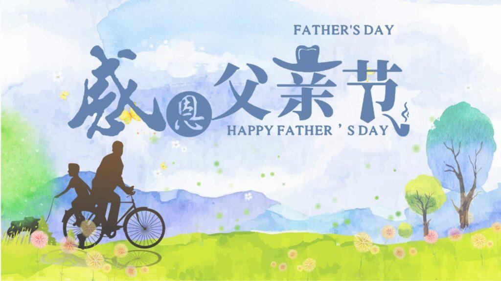 父亲节快乐!