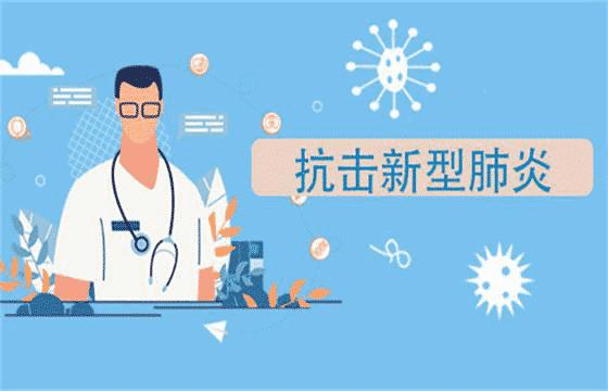 新型冠状病毒肺炎健康知识